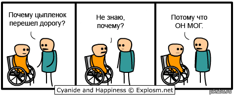 Cyanide and happiness классика