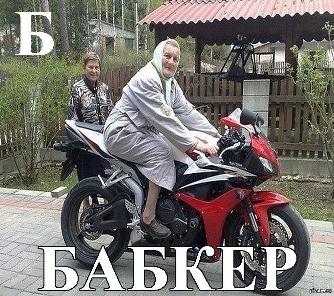 Смешные картинки бабка на мотоцикле, надписью