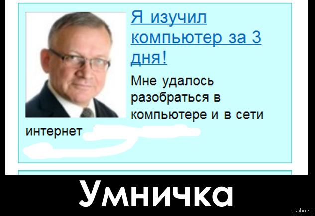 Глупая реклама в интернете реклама товаров и услуг в красноярске