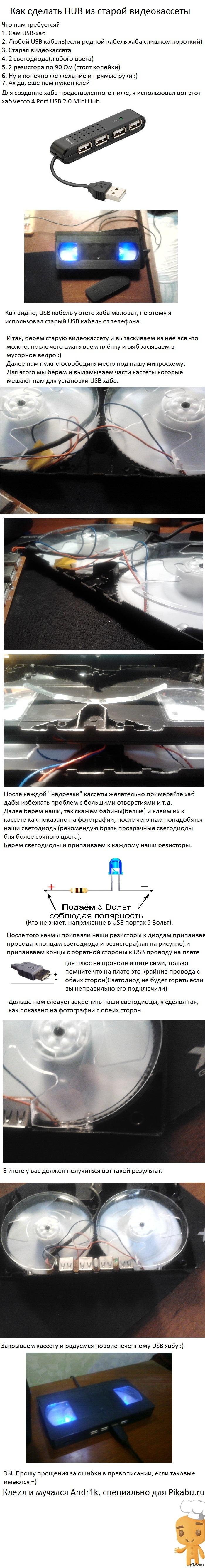 "Как сделать USB хаб с видеокассеты В продолжение поста <a href=""http://pikabu.ru/story/ne_poboyalsya_kriviznyi_svoikh_ruk_1893410"">http://pikabu.ru/story/_1893410</a>"
