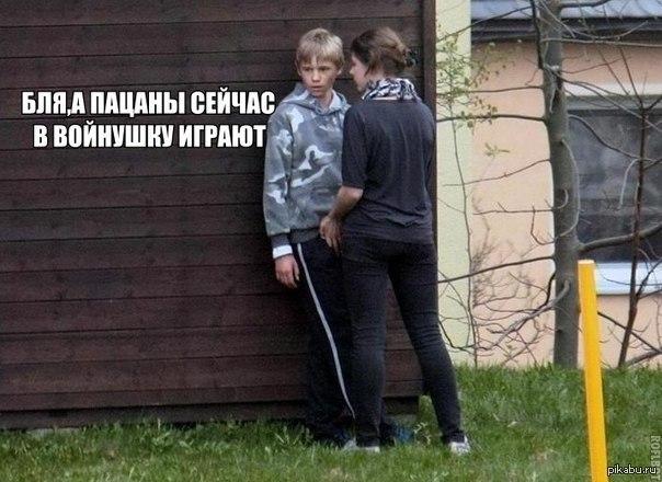 ulibaetsya-blya-a-patsani-seychas-v-voynushku-igrayut-torchashie-shtanov-dama