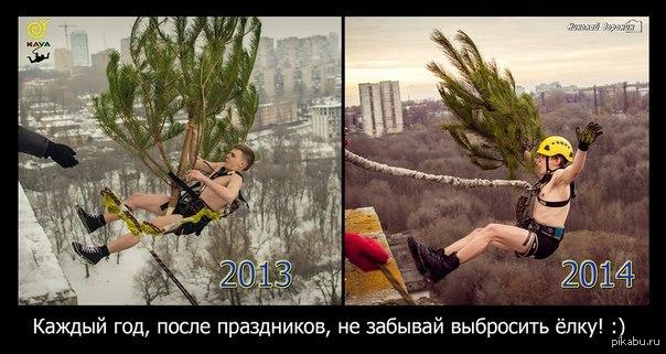 Каждый год, после праздников, не забывай выбросить ёлку! :)