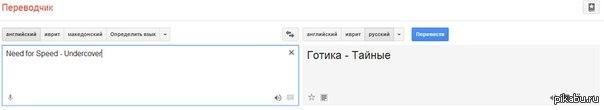 переводчик, просто побаловался :) просто перевод названия игрушки
