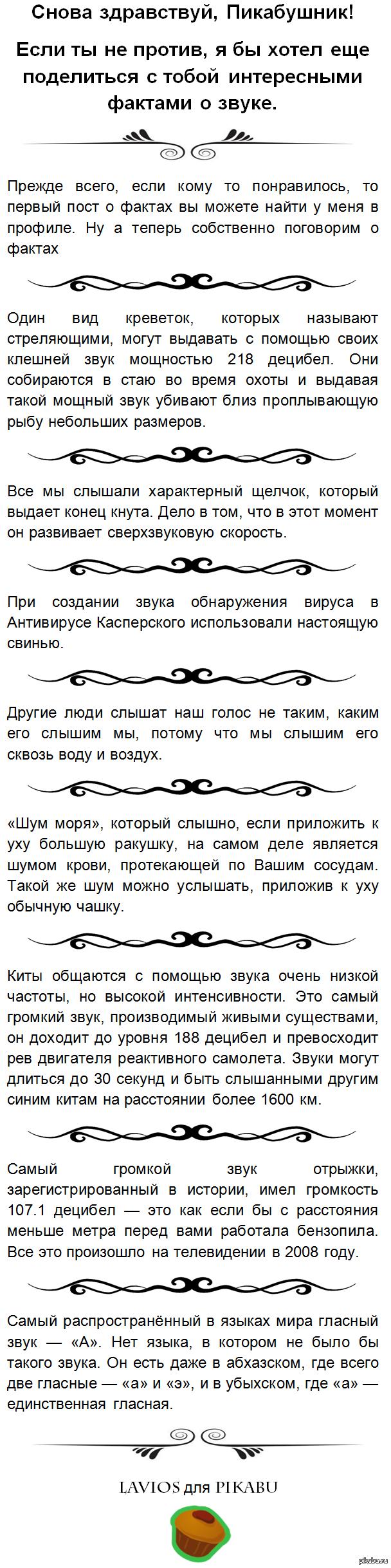 """Интересные факты о звуке Продолжение. Ссылка на первый пост - <a href=""""http://pikabu.ru/story/interesnyie_faktyi_o_zvuke__1894974"""">http://pikabu.ru/story/_1894974</a>"""