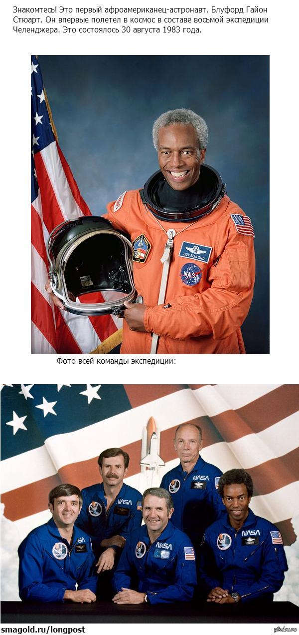 Космонавты негры