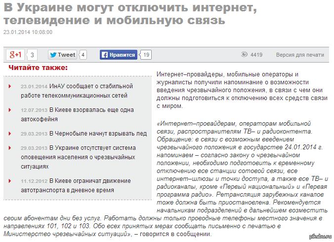 В связи с возможным введением черезвычайного положения по Украине могут отключить ТВ, интернет и мобильную связь.