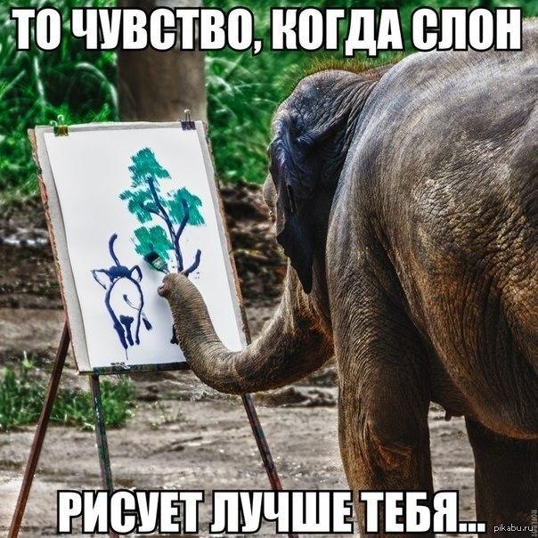 То чувство когда слон рисует лучше тебя
