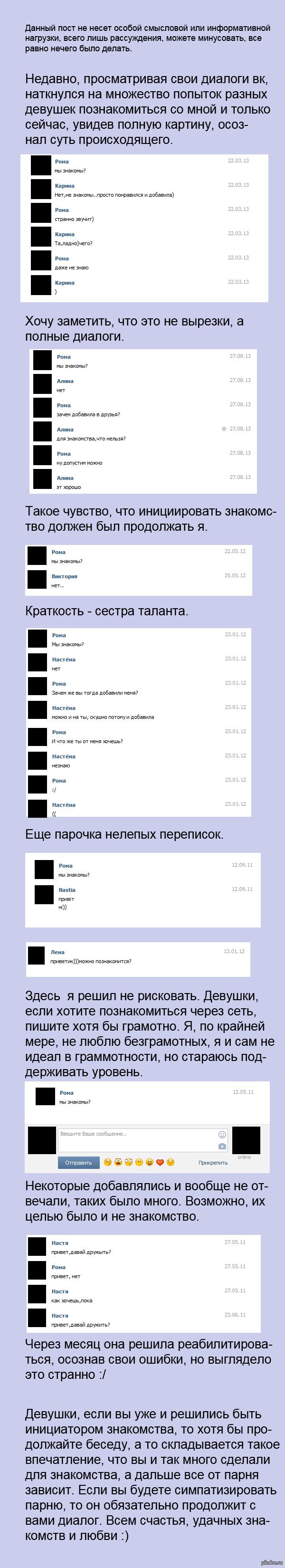 Диалог по знакомства