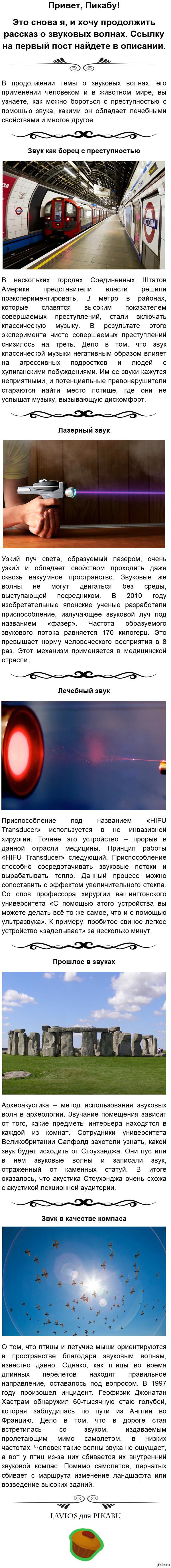"""Продолжение интересных свойств звуковых волн Первый пост: <a href=""""http://pikabu.ru/story/interesnyie_svoystva_zvukovyikh_voln_1908443"""">http://pikabu.ru/story/_1908443</a>"""