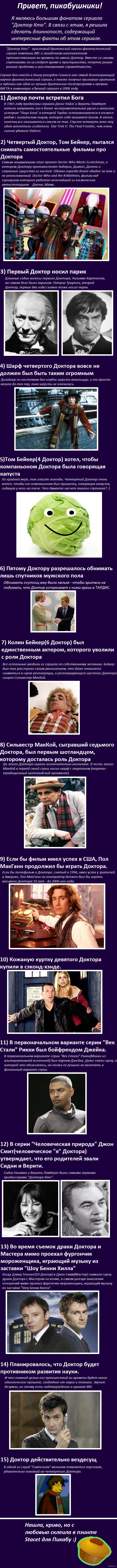 """Интересные факты о сериале """"Доктор Кто"""""""