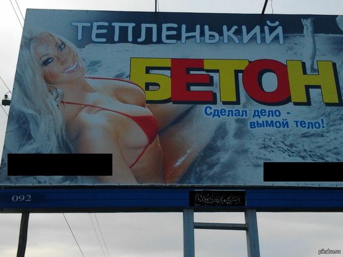 Порно ролик на рекламном щите в москве видео