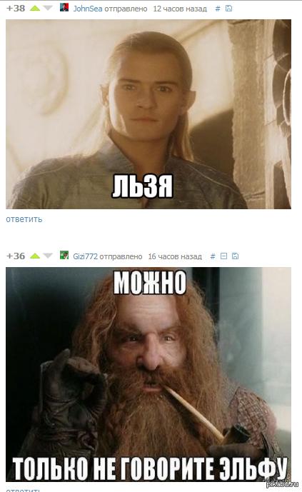 """Льзя. Из: <a href=""""http://pikabu.ru/story/familiya_takaya_est_1913323"""">http://pikabu.ru/story/_1913323</a>"""