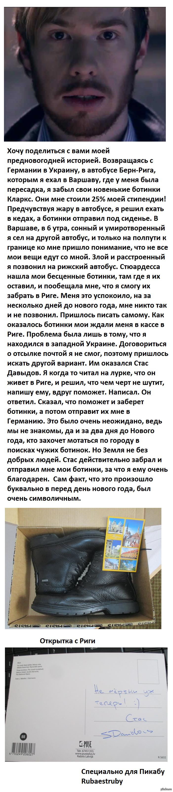 В Лигу Добра Стаса Давыдова. Или как ведущий «This is Хорошо» мои ботинки спас.