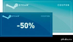 Скидки в Steam Отдам купоны на скидки (steam) всем желающим! Будут действовать еще около двух недель, торопитесь!