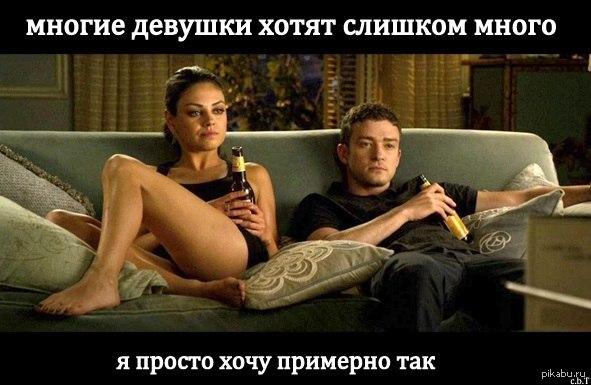 Секс и дружюа