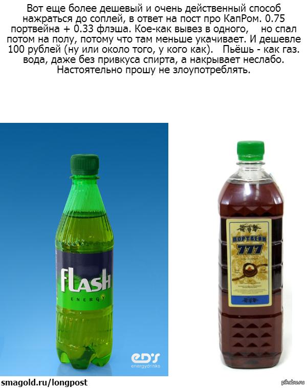"""Ещё один способ сэкономить на выпивке. В ответ на <a href=""""http://pikabu.ru/story/kaprom__1923703."""">http://pikabu.ru/story/_1923703</a> Не все же в Приморье живут."""