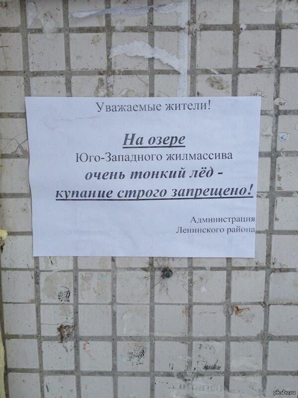 У нас в Сибири с этим строго объявление в -30