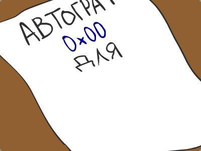 Автограф Мне дал автограф один из величайших созданий мира сего