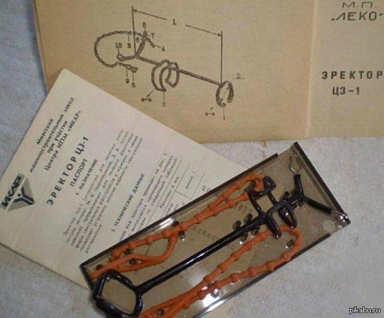 Чудо-прибор для мужчин со слабой эрекцией изобрели еще в 70-х в СССР