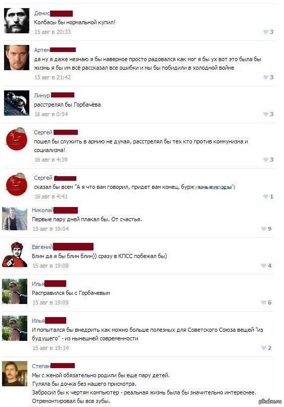 Чтоб Вы сделали если бы вернулись в СССР? Вопросы, и предложения, приветствуются, взято с http://pryf.livejournal.com/