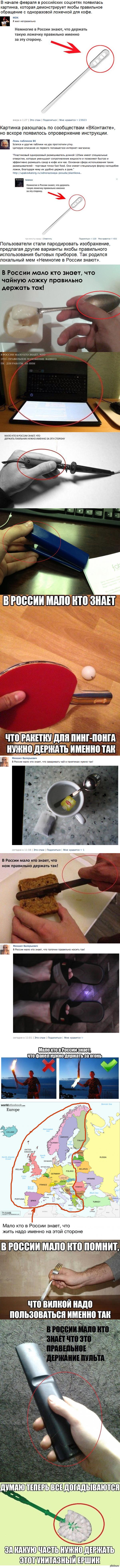 Мем: Мало кто в России знает В Рунете появился новый мем — «немногие знают». С этой надписью пользователи делятся описанием того, что россияне якобы неправильно используют.