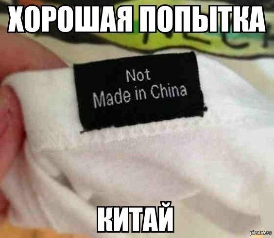 Не из Китая