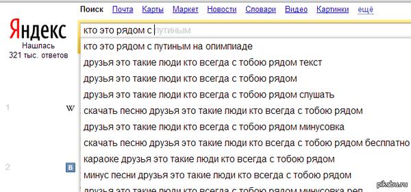 Народ,а кто это был с Малаховым после открытия Олимпиады?(кроме группы Тату) яндекс тока это написал)