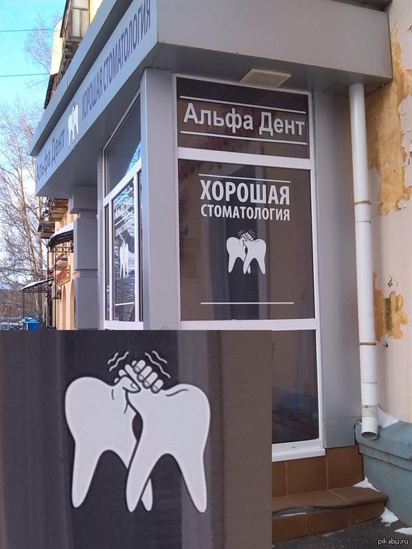 Народный креатив Просто необычный логотип стоматологии