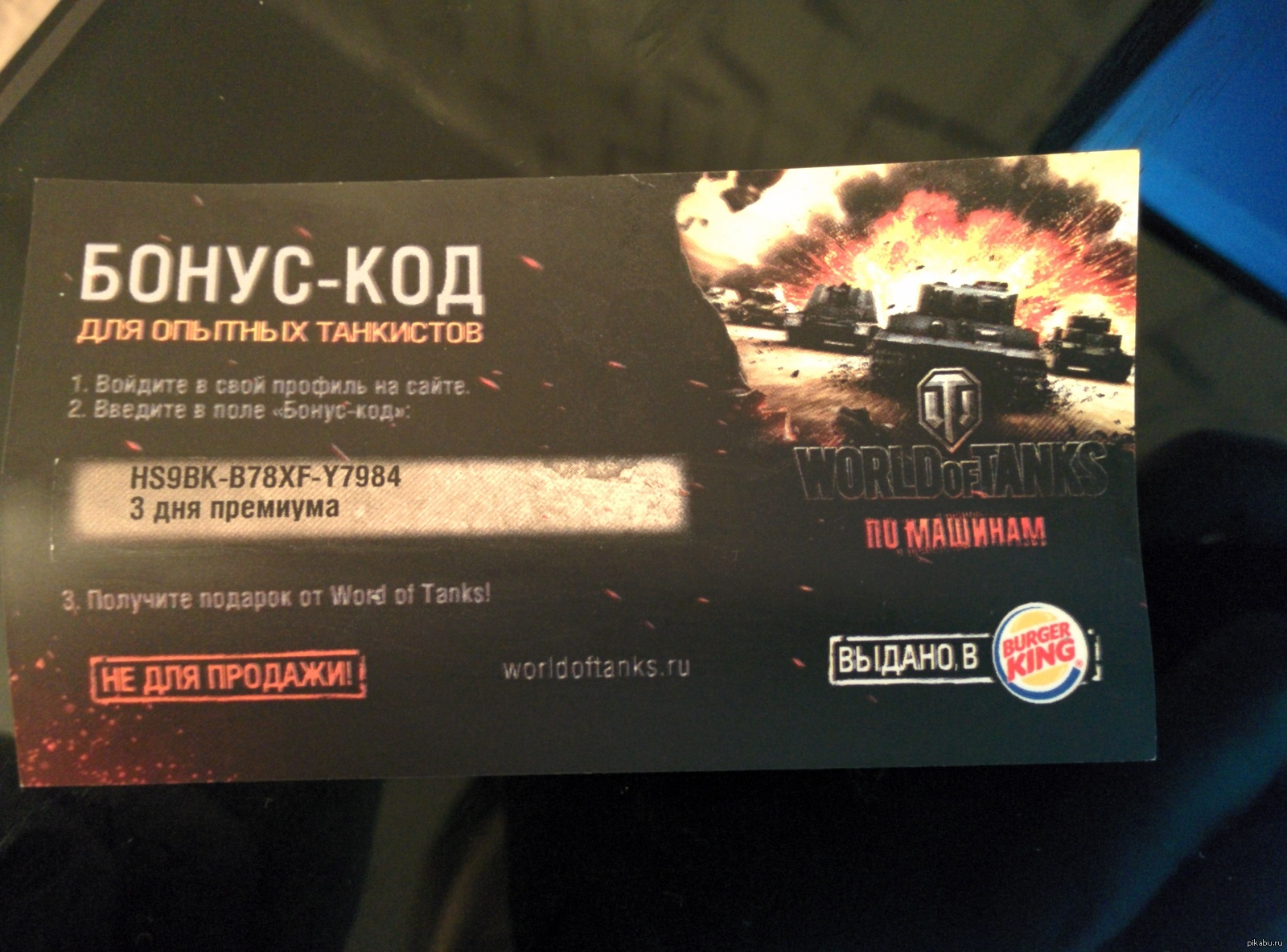 world of tanks free bonus code giveaway » Моды Wargaming