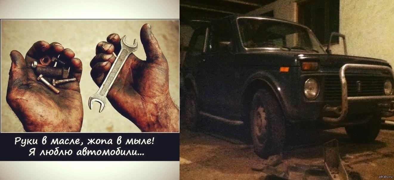 руки в масле шея в мыле я люблю автомобили картинка самое время близкие