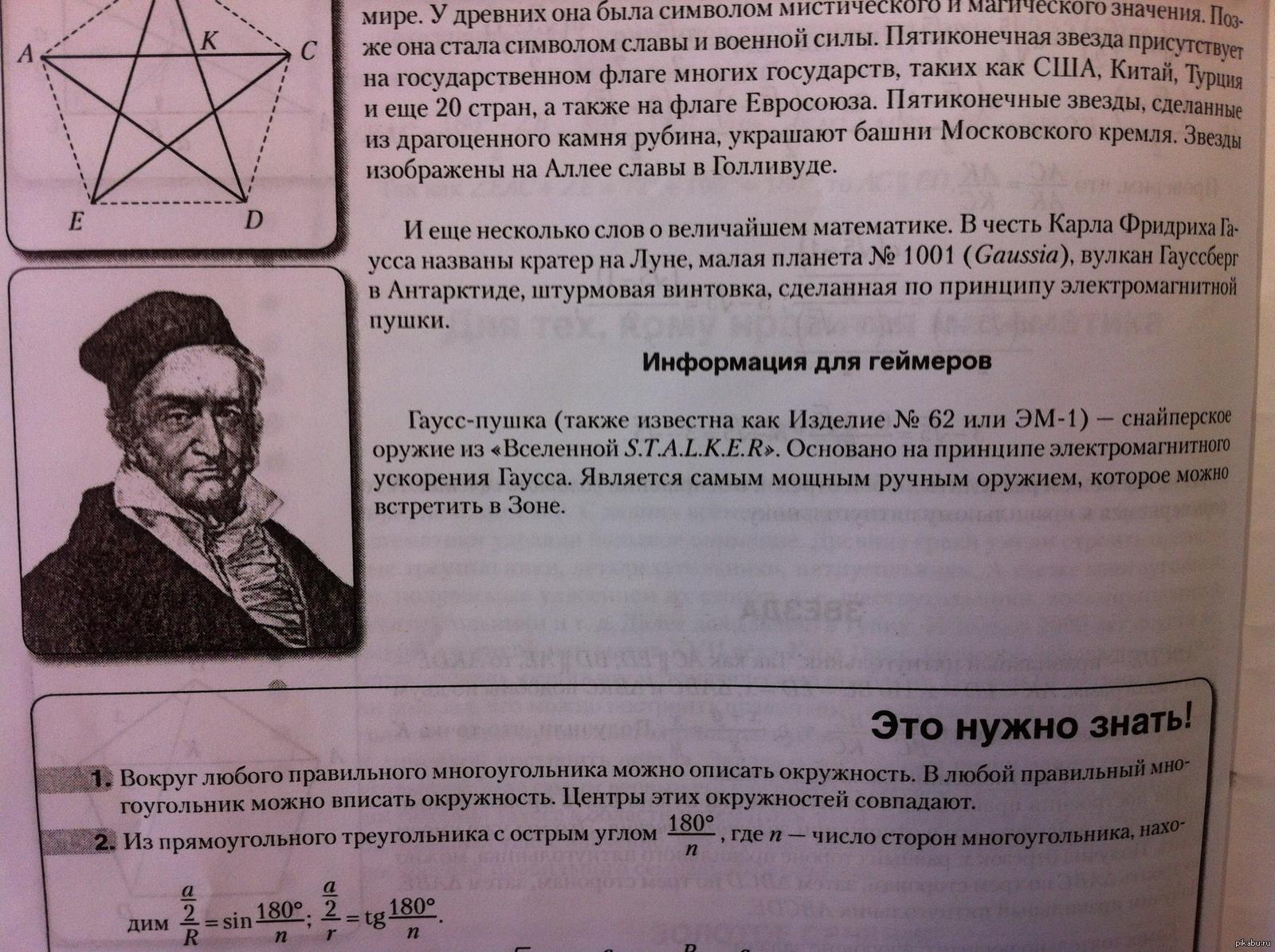 Нашёл в учебнике по геометрии за 9 класс Наверное фан писал