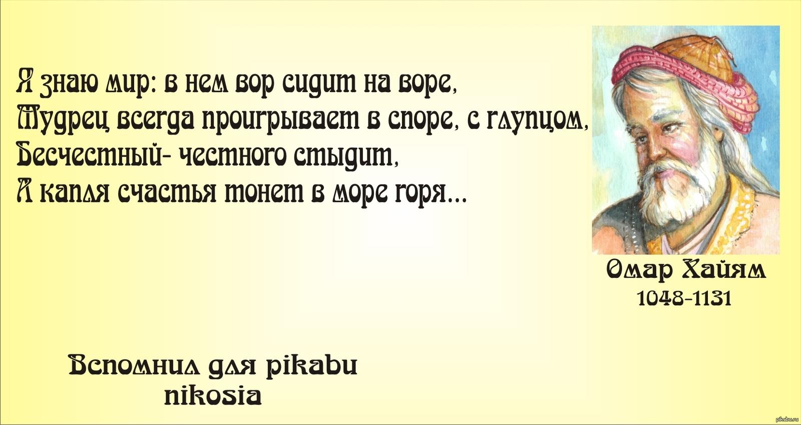 фото омар хайям с цитатами