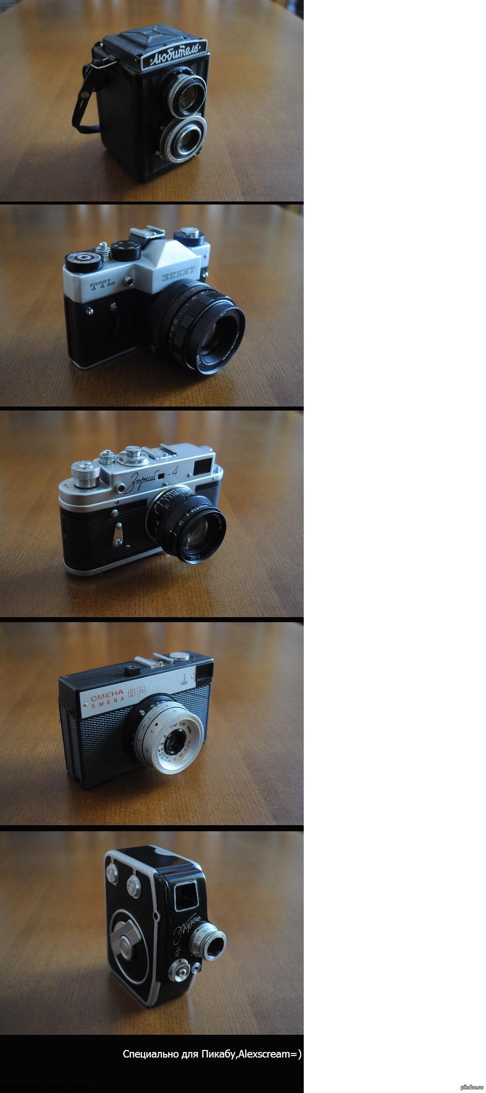 Для любителей старой фототехники. Моя небольшая коллекция