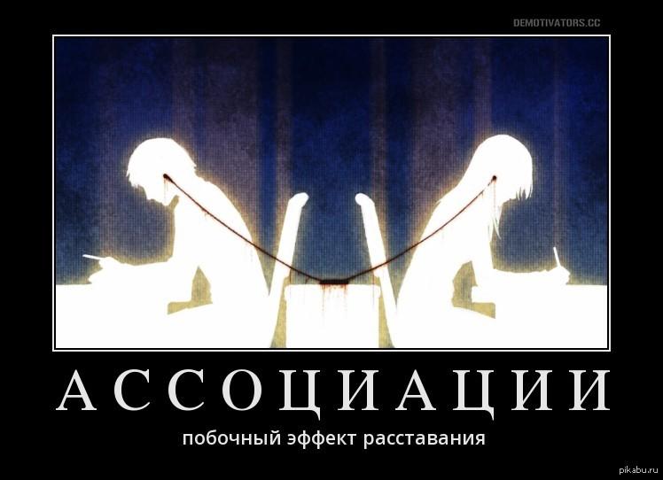 демотиватор про расставания является традиционным кавказским