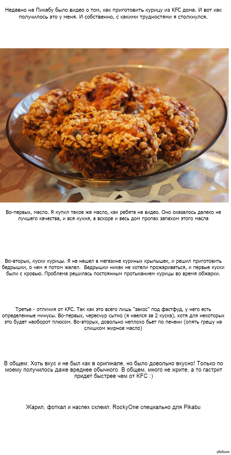 Рецепты приготовления курицы как в KFC в домашних условиях