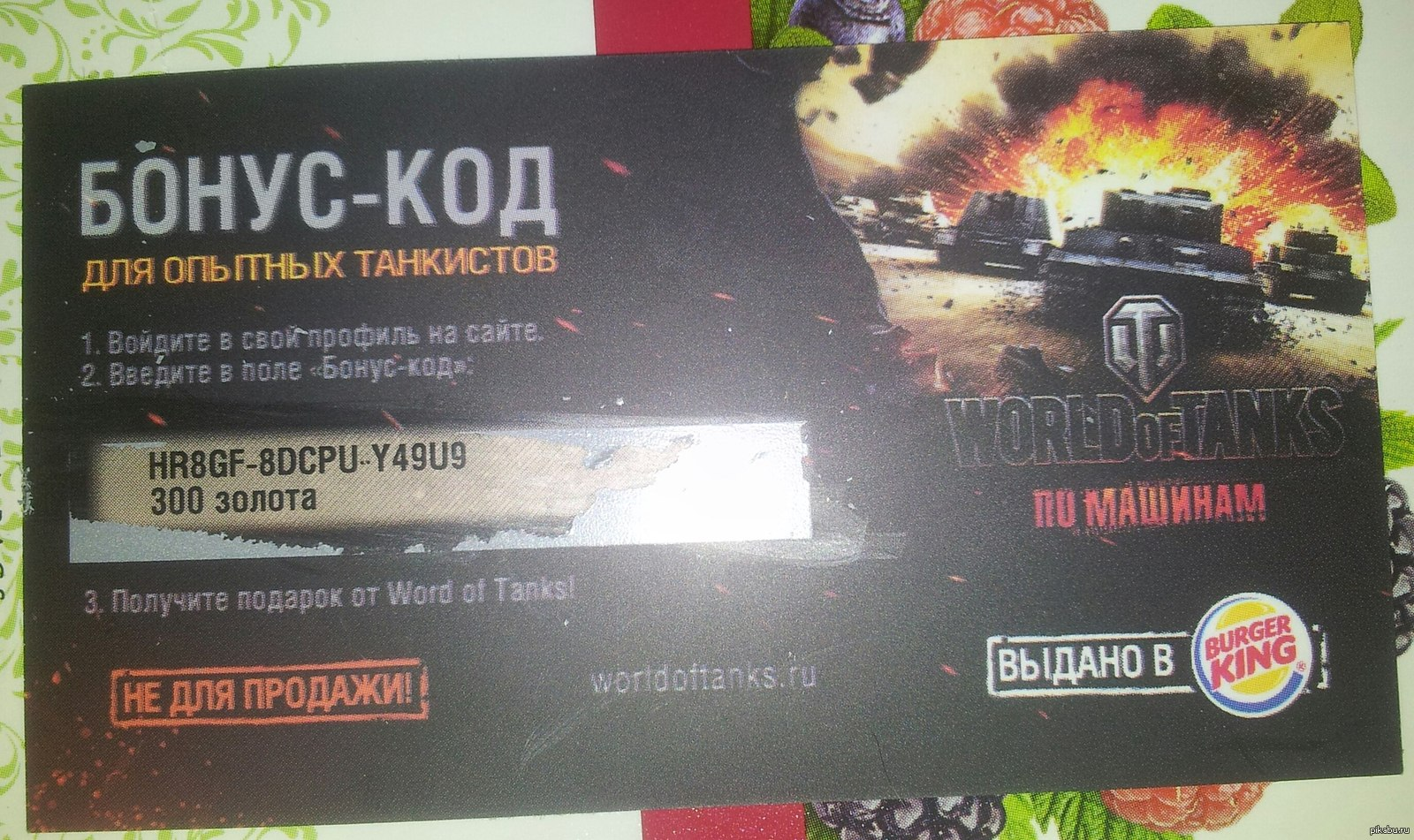 карточка бонус кода для world of tanks