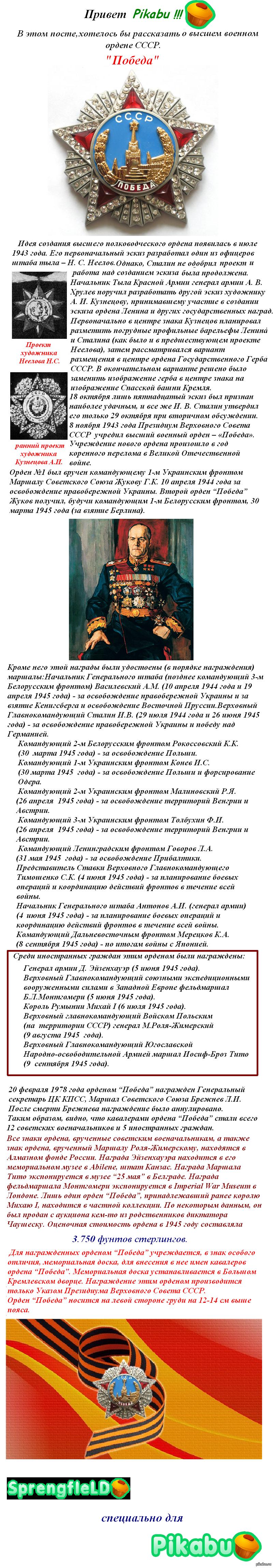 """Орден """"Победа"""" высший военный орден СССР."""