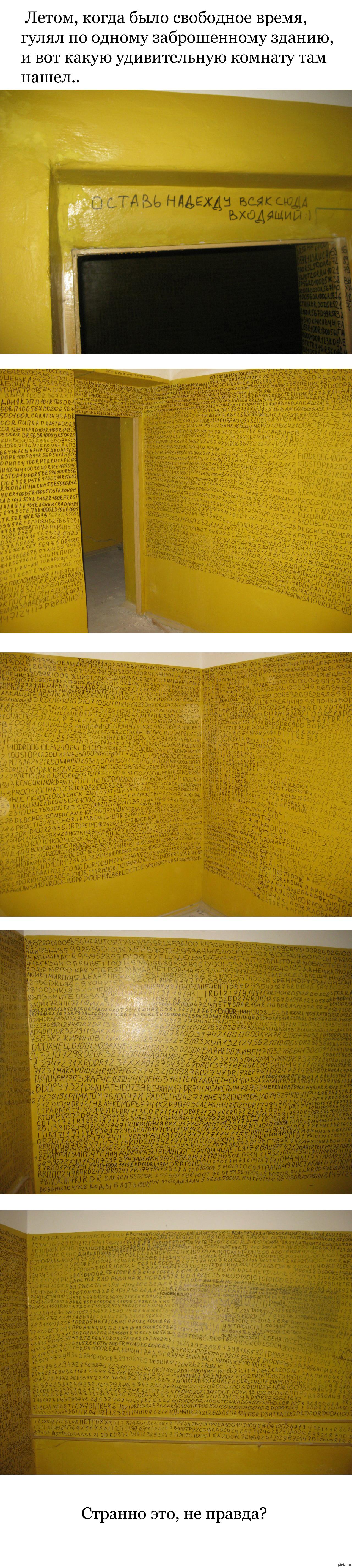 "Психоделическая комната По мотивам <a href=""http://pikabu.ru/story/nashel_strannuyu_tetradku_1922779"">http://pikabu.ru/story/_1922779</a>"