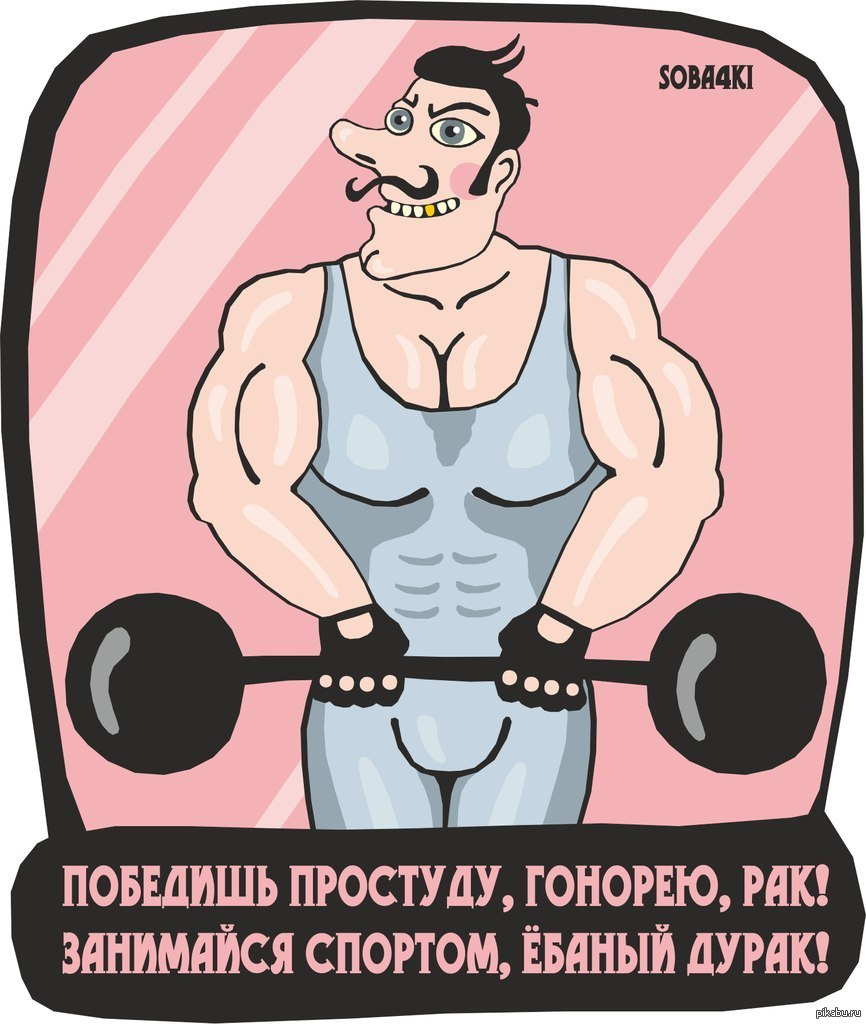 свой будущий картинки с юмором про спорт штукатурка
