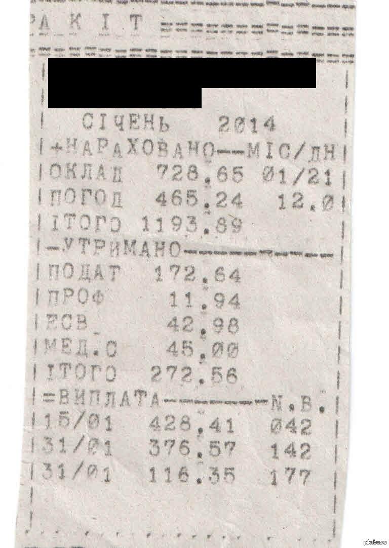 Проблемы в Украние с деньгами. Из-за проблем с бюджетом, в Украине урезают зарплаты. Зарплату урезали в два раза. Если убрать почасовку как преподавателя, получается 116 грн.