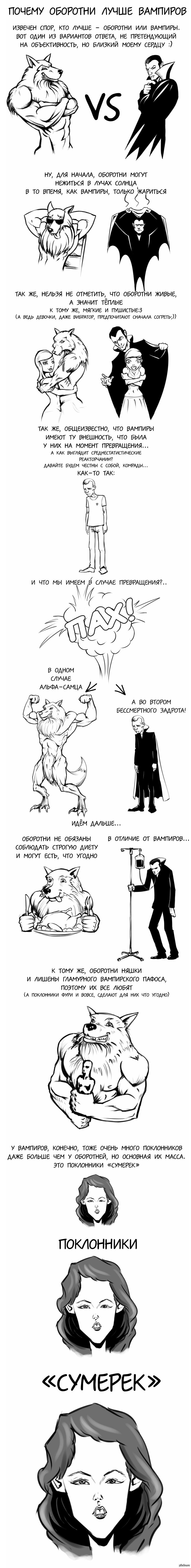 Секс у вампиров и обратний