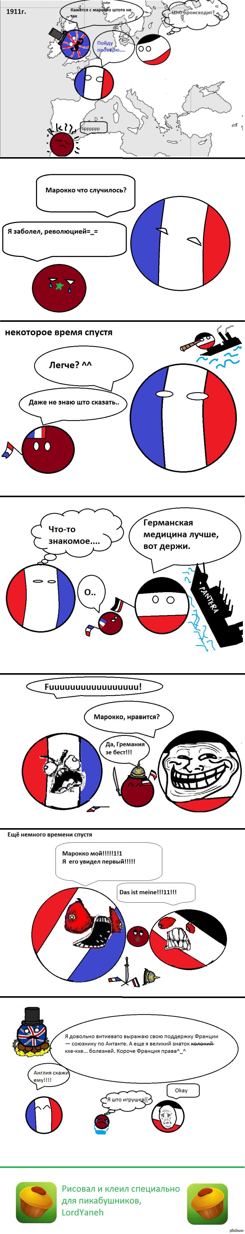 История с шаространами Агадирский кризис 1911г.