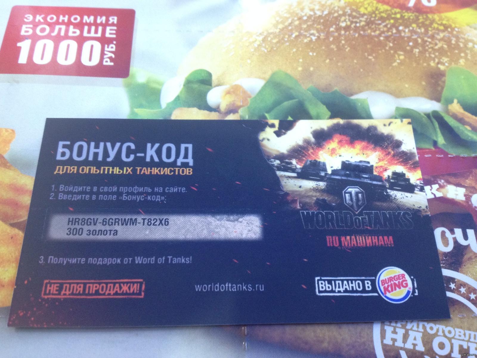бонус коды из бургер кинг