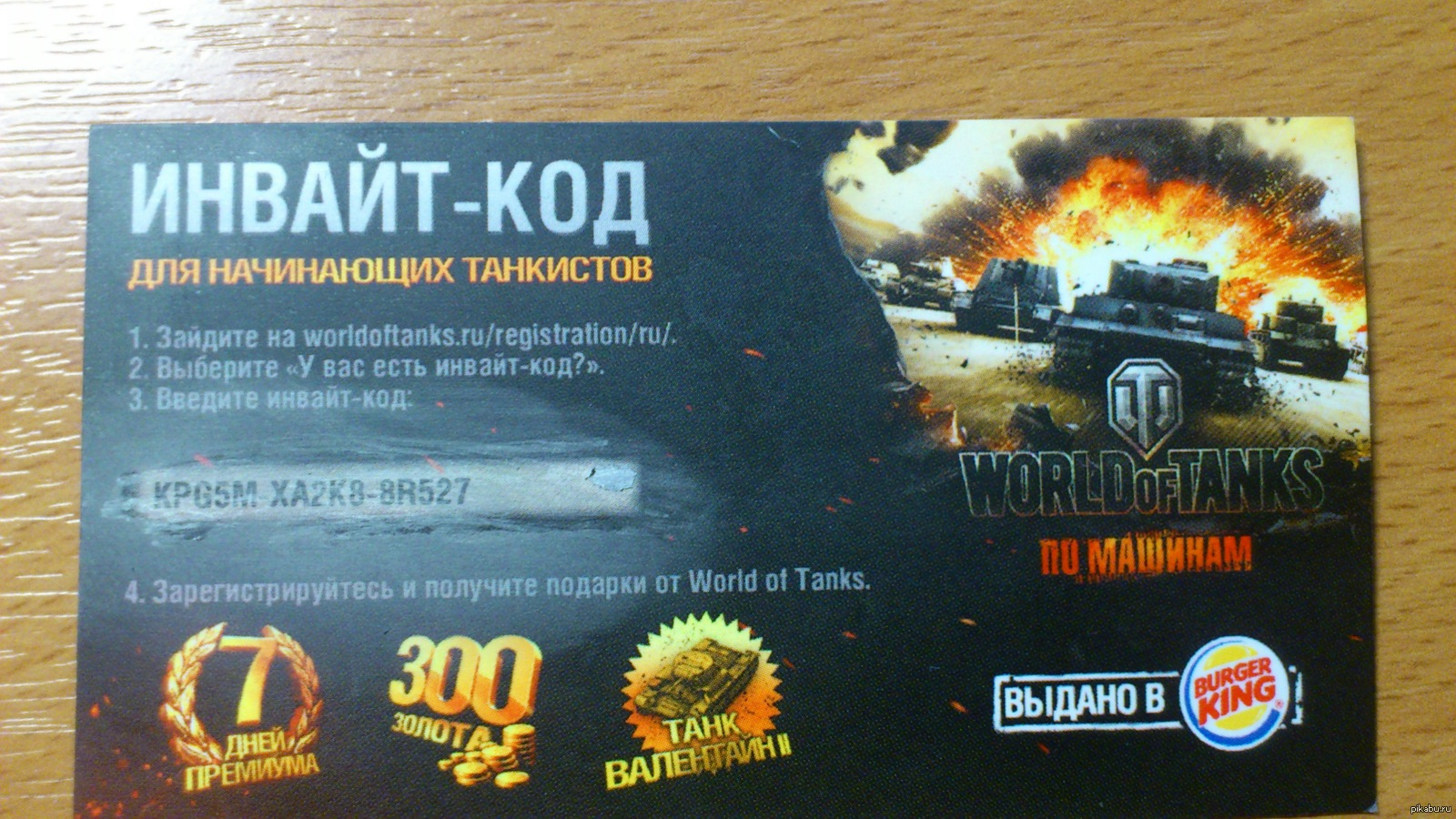 бонус код world of tanks пикабу