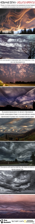 Загадочные и пугающие облака Undulatus asperatus
