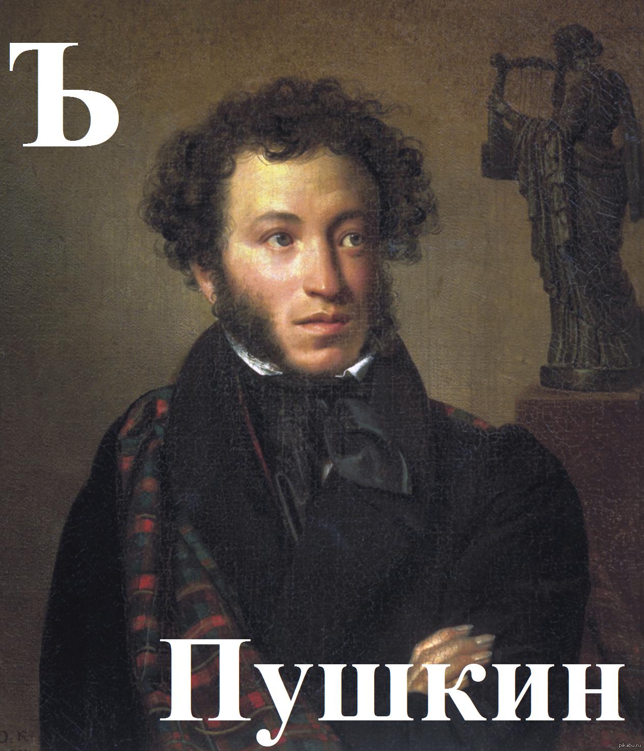смешные рисунки о пушкине настенных