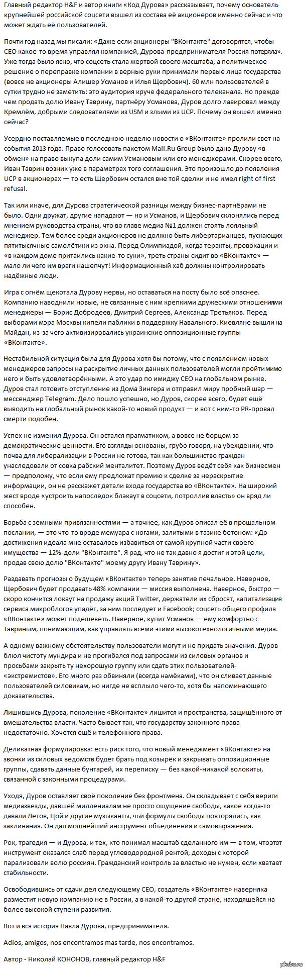 """Почему Павел Дуров ушёл из """"ВКонтакте"""" А теперь читаем первые буквы каждого абзаца начиная со второго =) похожие посты не нашел"""