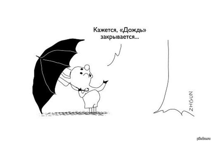 Картинки прикольные дождь опять дождь