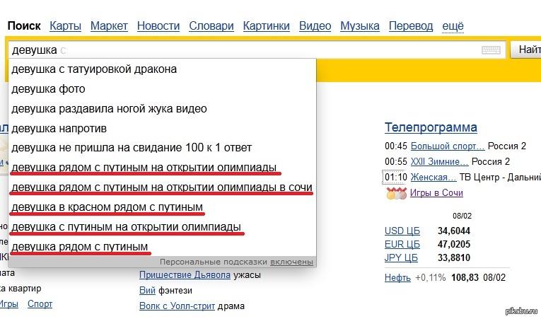 Народ активно интересуется по поводу девушки рядом с Путиным на открытии олимпиады